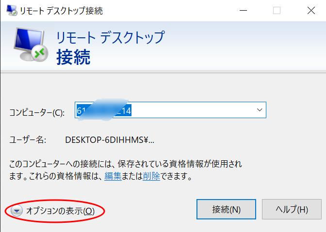 リモートデスクトップでオプションの表示