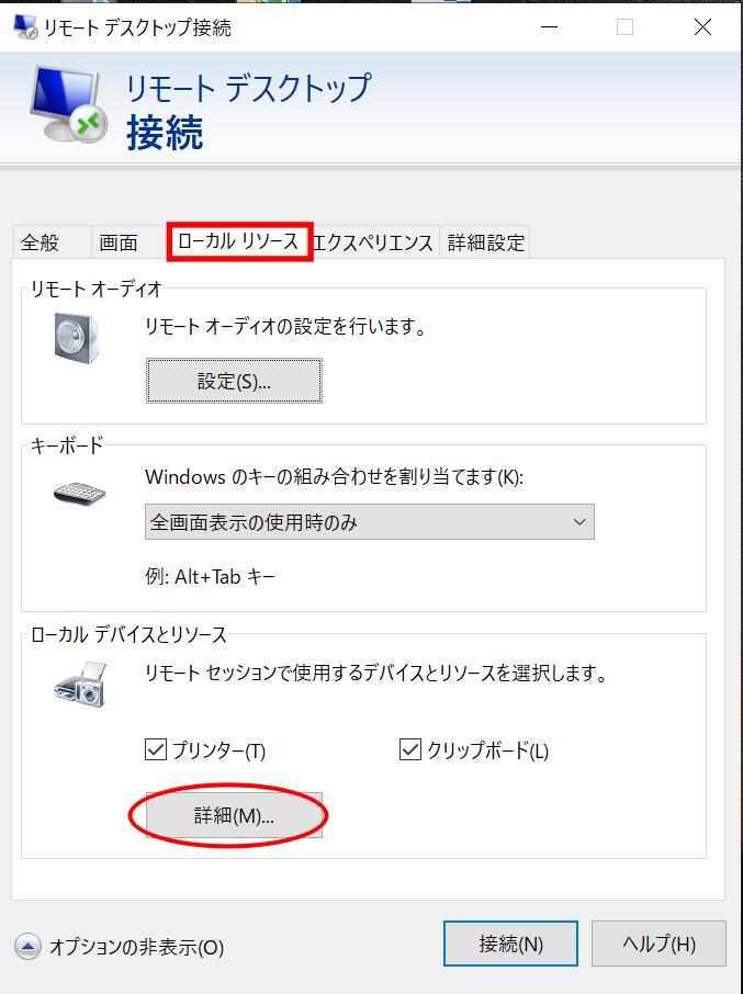 リモートデスクトップで詳細設定
