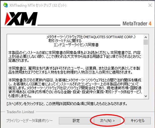 XMの利用規約に同意