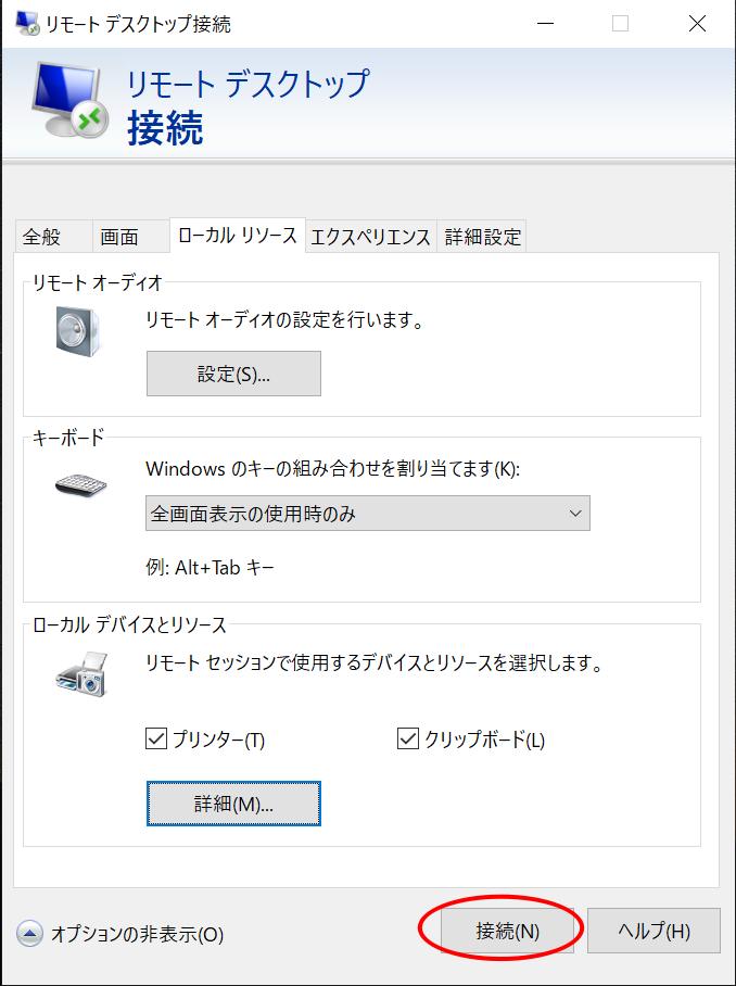 リモートデスクトップに接続ボタンをクリック