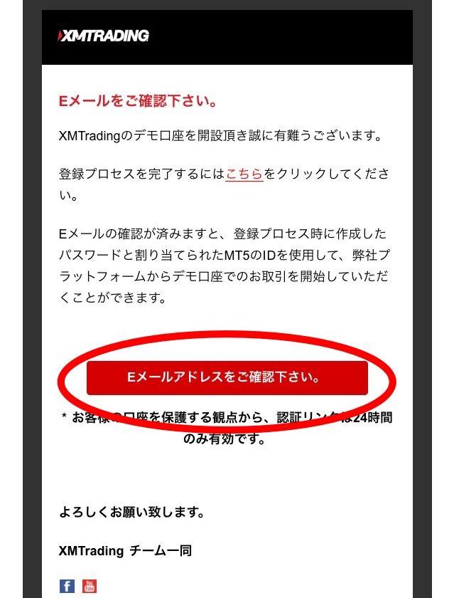 XMデモ口座のメール確認