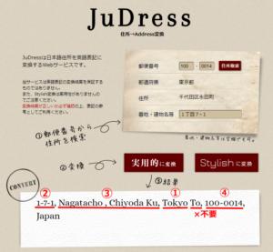 日本の住所を英語表記に変換するサイト