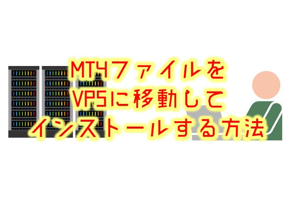 XMからダウンロードしたMT4ファイルをVPSに移動してインストールする方法