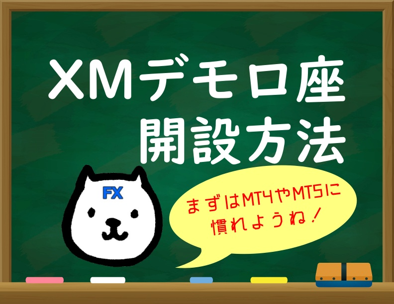 XMデモ口座の新規開設方法