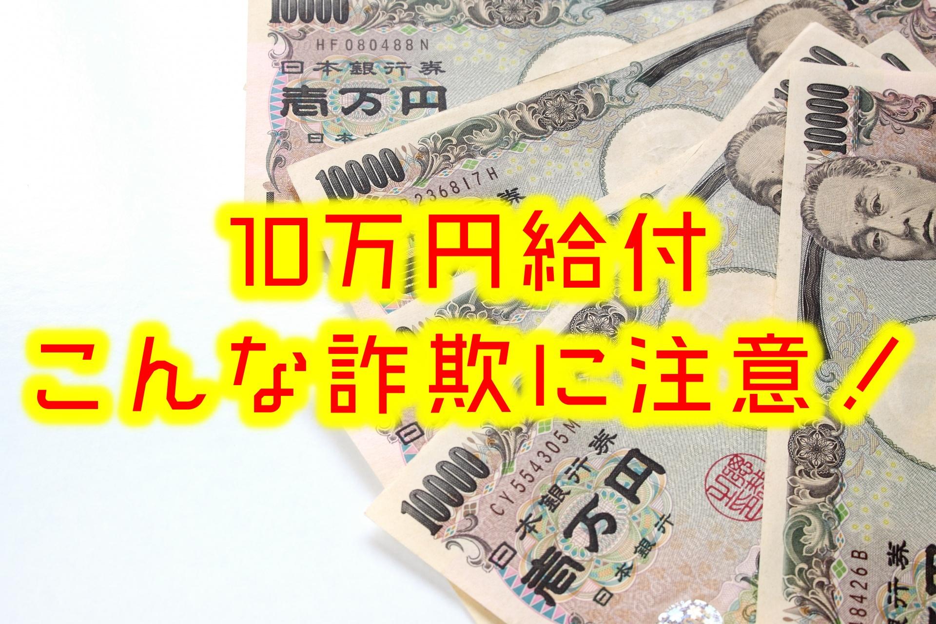 10万円給付-詐欺に注意