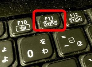 F11キー