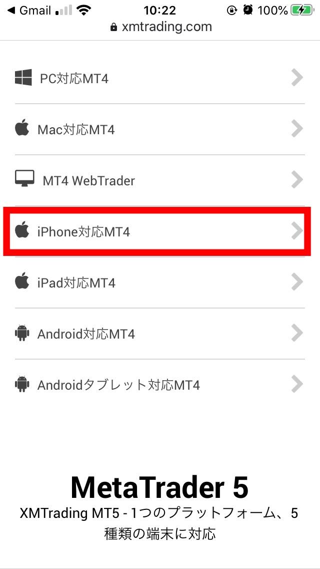 MT4のデバイスを選ぶ