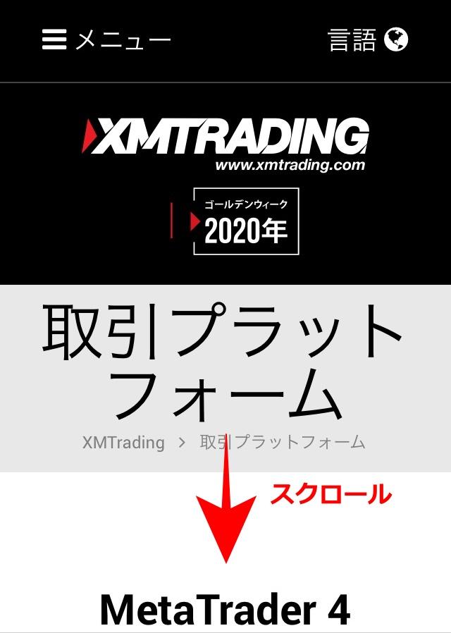 MT4の画面(XM)