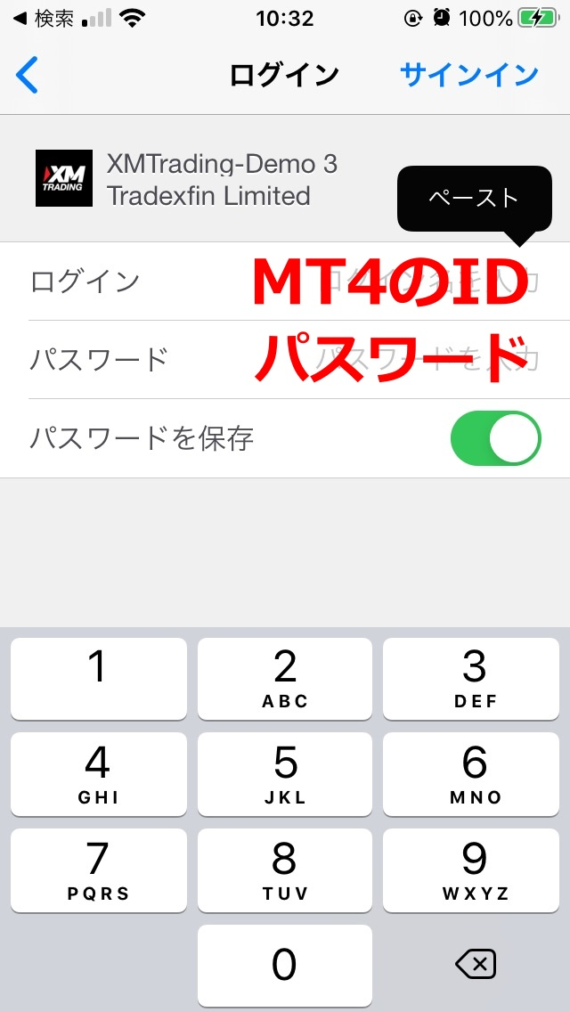 MT4のIDとパスワードを入力