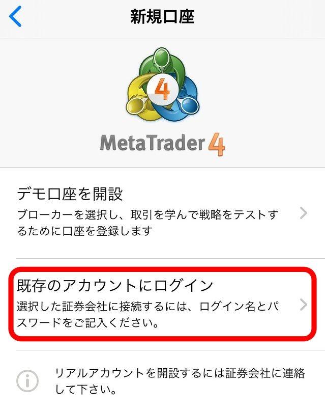 MT4既存のアカウントにログイン