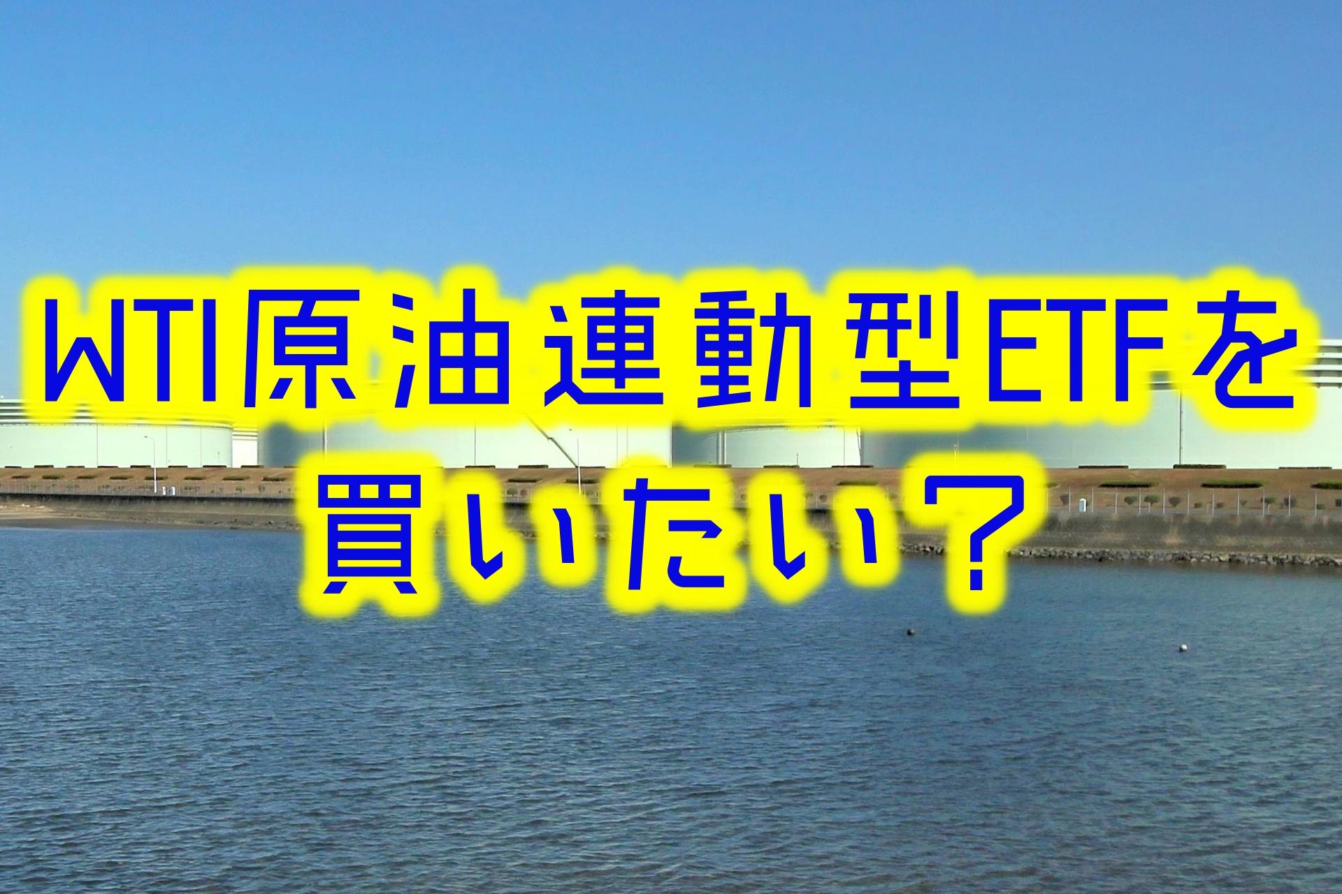 WTI原油連動型ETFを買いたい