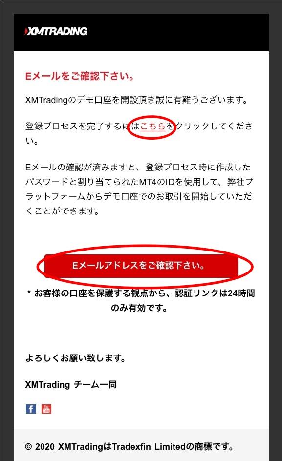XMからメールアドレスの確認メール