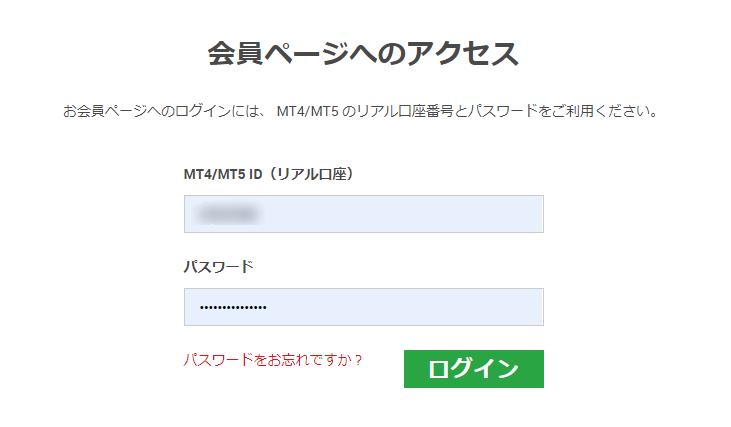 XM会員ページへアクセス