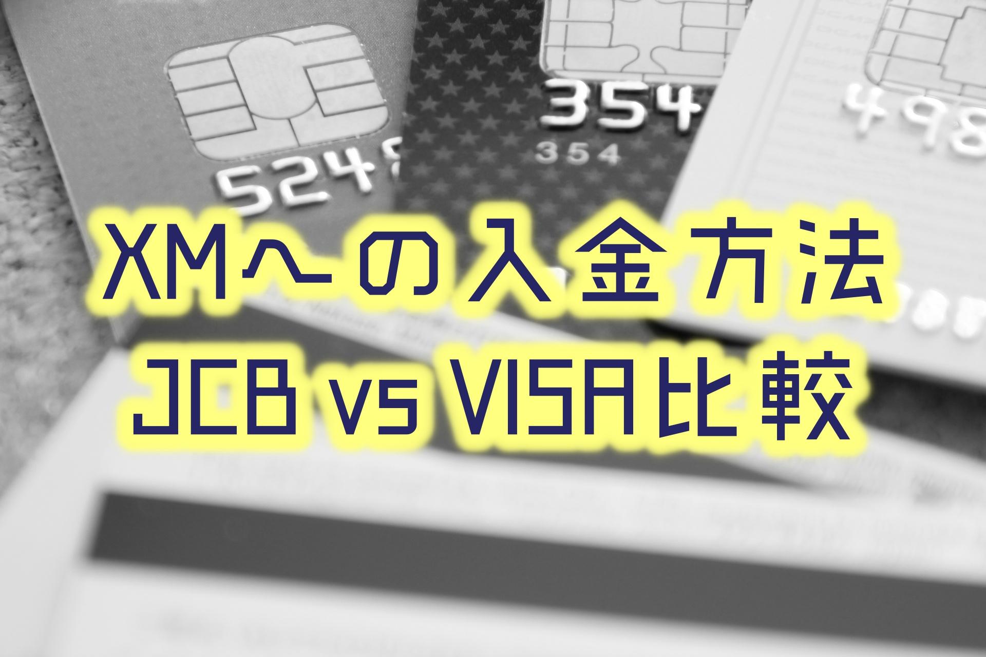 XM入金 クレジットカードはJCBとVISAのどちらが良い