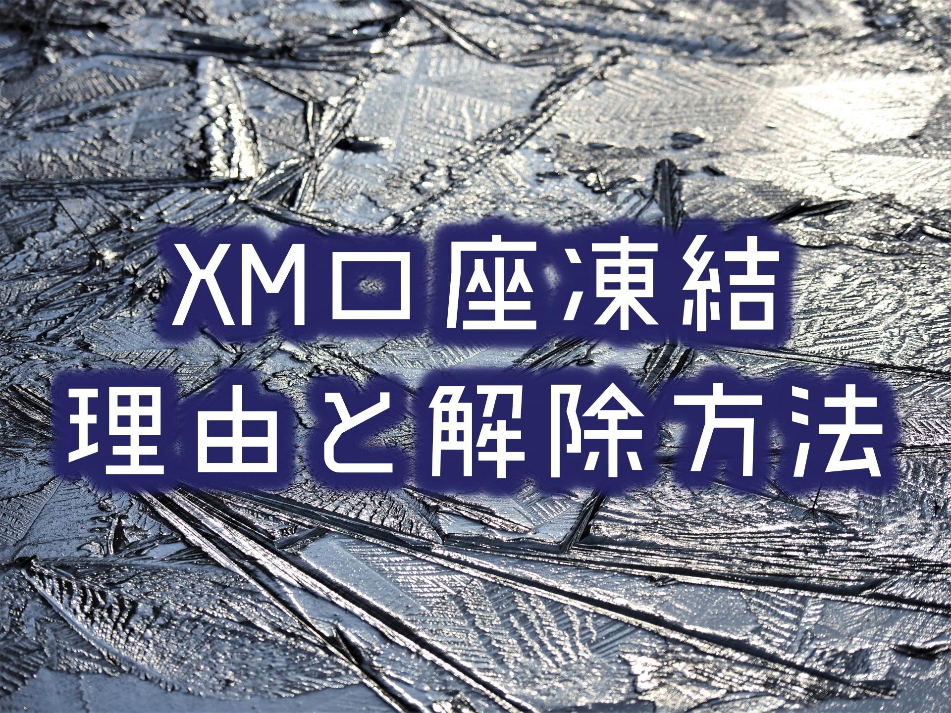 XM口座凍結の理由と解除方法