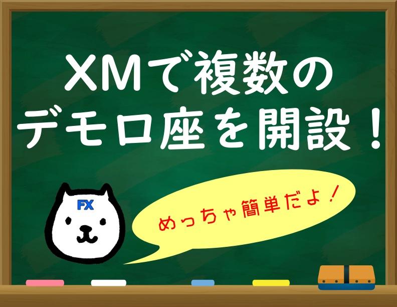 XMTradingで複数のデモ口座を開設する方法